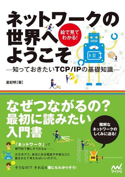 ネットワークの世界へようこそ -知っておきたいTCP/IPの基礎知識--電子書籍