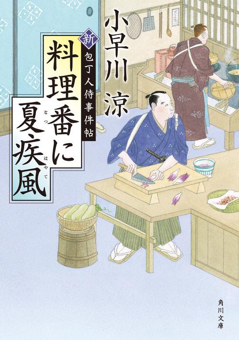 料理番に夏疾風 新・包丁人侍事件帖拡大写真