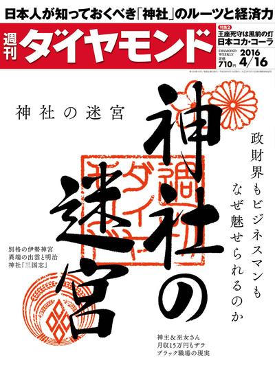 週刊ダイヤモンド 16年4月16日号-電子書籍