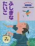 ふしぎなたいこ ~【デジタル復刻】語りつぐ名作絵本~-電子書籍