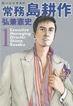 常務 島耕作(1)-電子書籍