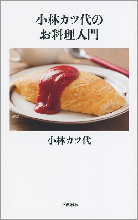 小林カツ代のお料理入門-電子書籍-拡大画像