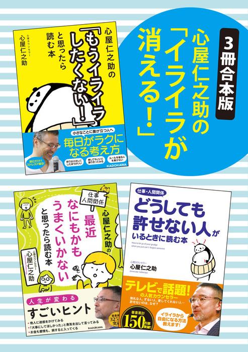 【3冊合本版】心屋仁之助の「イライラが消える!」拡大写真