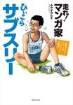 走れ!マンガ家ひぃこらサブスリー-電子書籍