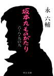 坂本九ものがたり 六・八・九の九-電子書籍