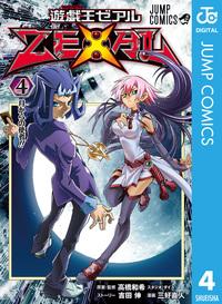 遊☆戯☆王ZEXAL 4-電子書籍