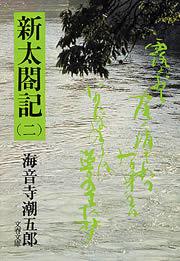 新太閤記(二)拡大写真