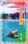 シリーズ・ローランボックルタウン10 よしえの冒険-電子書籍