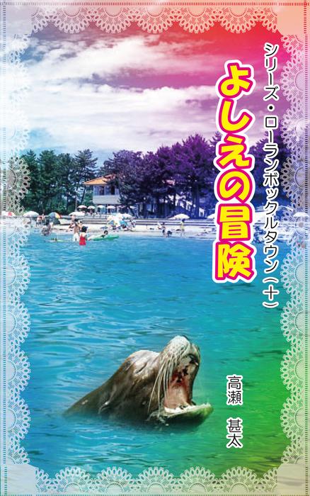 シリーズ・ローランボックルタウン10 よしえの冒険拡大写真