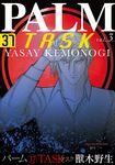 パーム (37) TASK vol.3-電子書籍