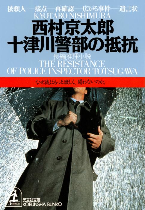 十津川警部の抵抗-電子書籍-拡大画像