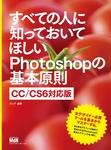 すべての人に知っておいてほしいPhotoshopの基本原則 CC/CS6対応版-電子書籍