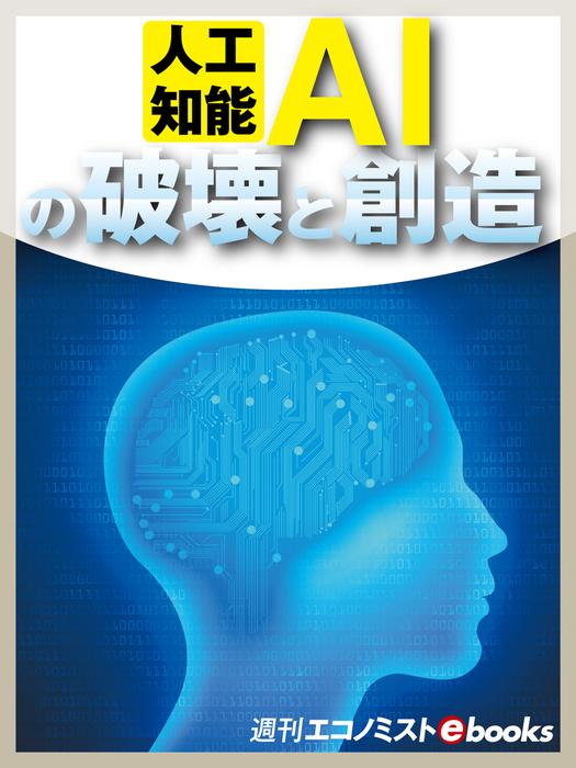 人工知能AIの破壊と創造拡大写真