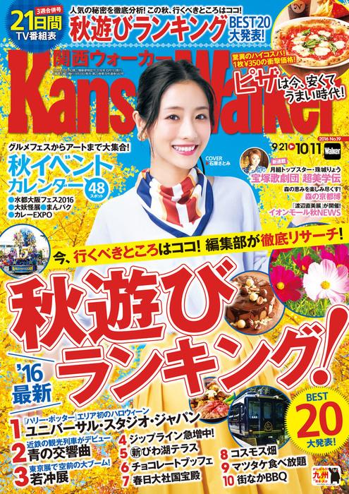 KansaiWalker関西ウォーカー 2016 No.19拡大写真