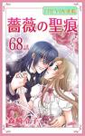 薔薇の聖痕『フレイヤ連載』 68話-電子書籍