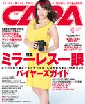 CAPA2017年4月号-電子書籍