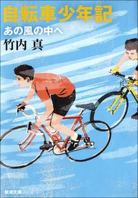 自転車少年記―あの風の中へ―