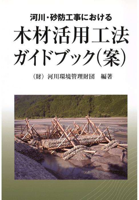 木材活用工法ガイドブック(案)拡大写真