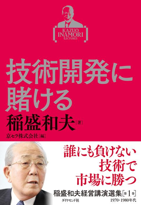 稲盛和夫経営講演選集 第1巻 技術開発に賭ける拡大写真