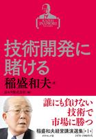 「稲盛和夫経営講演選集」シリーズ