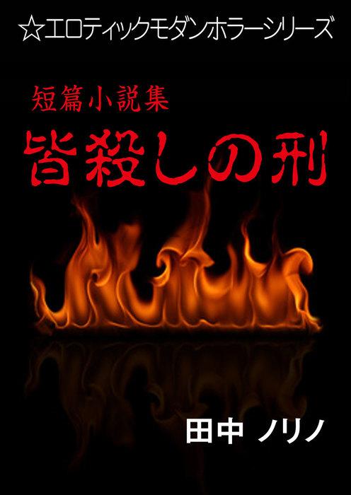 短篇小説集・皆殺しの刑拡大写真
