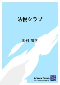法悦クラブ-電子書籍
