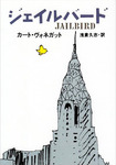 ジェイルバード-電子書籍