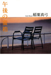 午後の蜜箱-電子書籍