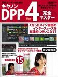 キヤノンDPP4完全マスター-電子書籍