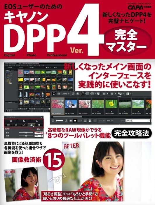 キヤノンDPP4完全マスター拡大写真
