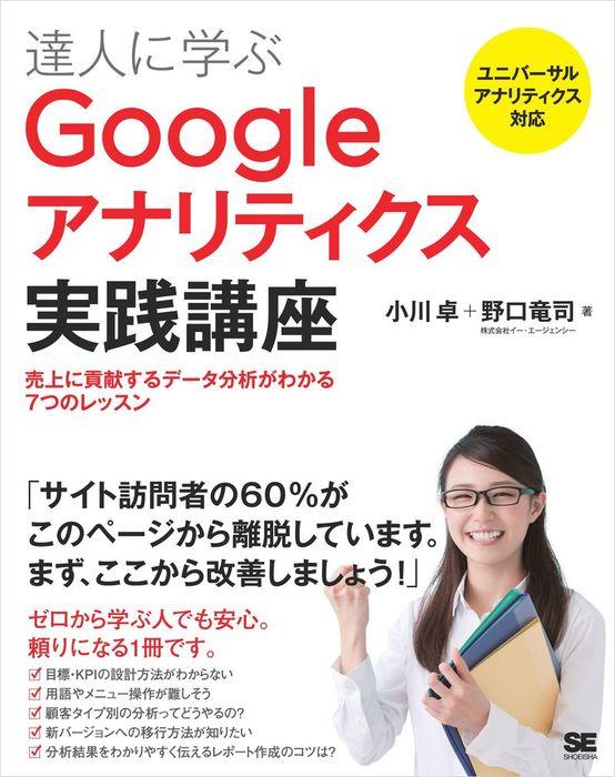 達人に学ぶGoogleアナリティクス実践講座 売上に貢献するデータ分析がわかる7つのレッスン-電子書籍-拡大画像