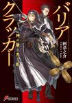 バリアクラッカー 神の盾の光と影-電子書籍