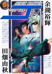 コミックマスターJ / 8