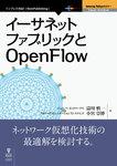イーサネットファブリックとOpenFlow-電子書籍