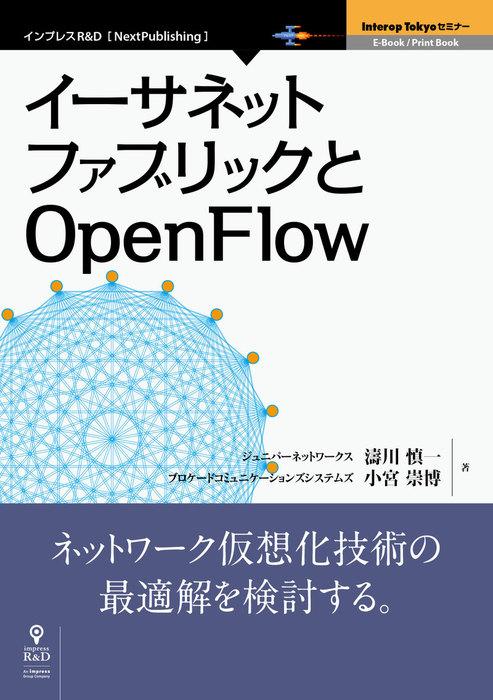 イーサネットファブリックとOpenFlow拡大写真