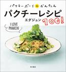 パクチーボーイのかんたんパクチーレシピ100!【電子特典付き】-電子書籍