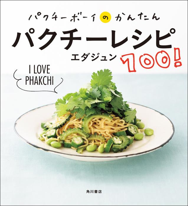 パクチーボーイのかんたんパクチーレシピ100!【電子特典付き】拡大写真