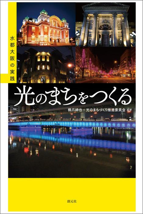 光のまちをつくる 水都大阪の実践拡大写真