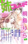 姉フレンド 3号-電子書籍