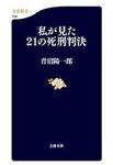 私が見た21の死刑判決-電子書籍