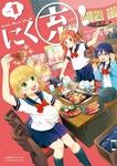 にく充!【コミックス版】VOL.1-電子書籍