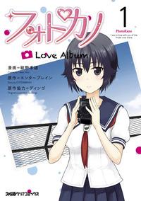 フォトカノ Love Album(1)