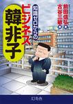 知識ゼロからのビジネス韓非子-電子書籍