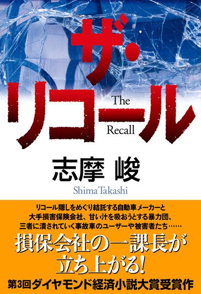 ザ・リコール-電子書籍
