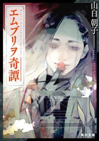 エムブリヲ奇譚-電子書籍