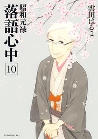 昭和元禄落語心中(10)