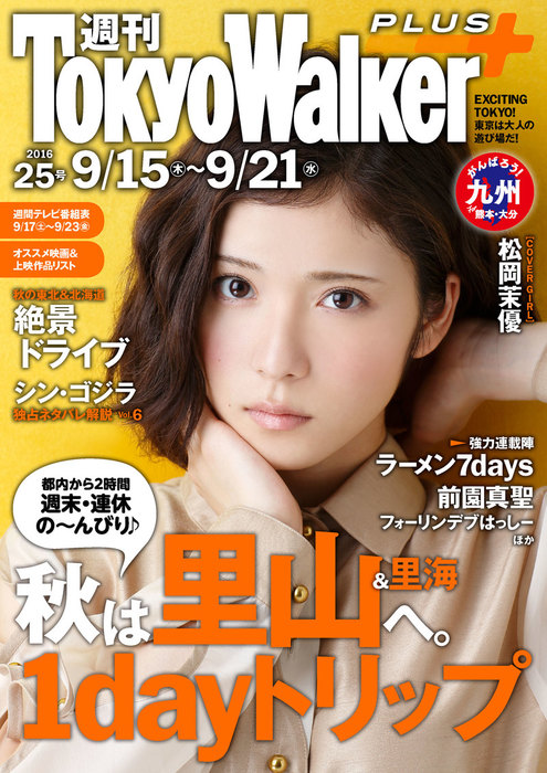 週刊 東京ウォーカー+ No.25 (2016年9月14日発行)拡大写真
