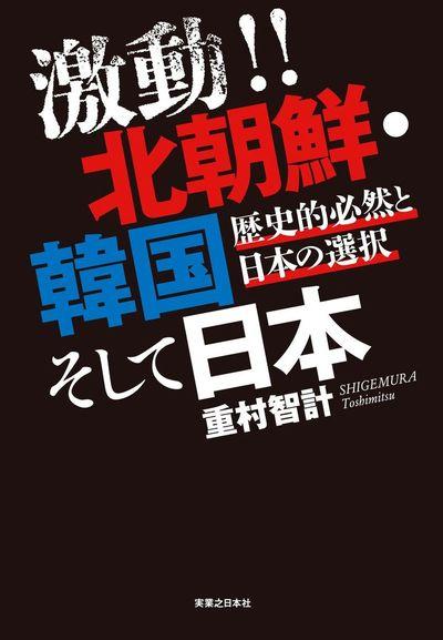 激動!! 北朝鮮・韓国そして日本-電子書籍