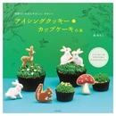 アイシングクッキー&カップケーキの本-電子書籍