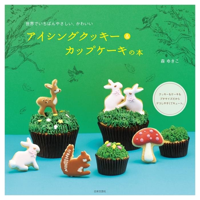アイシングクッキー&カップケーキの本-電子書籍-拡大画像